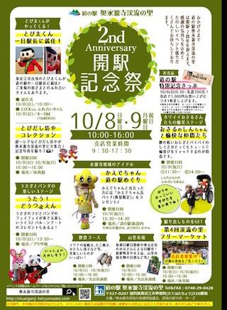 道の駅イベント.jpg