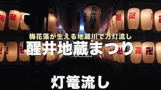 醒井地蔵まつり(梅花藻が生える地蔵川で万灯流し).jpg