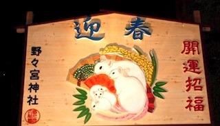 野々宮神社の子年の大絵馬2020年.jpg