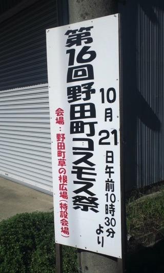 野田町コスモス祭りの日程.jpg