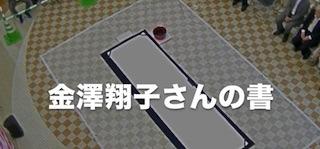 金澤翔子さんの書道作品と中居正広の金曜日のスマイルたちへ.jpg