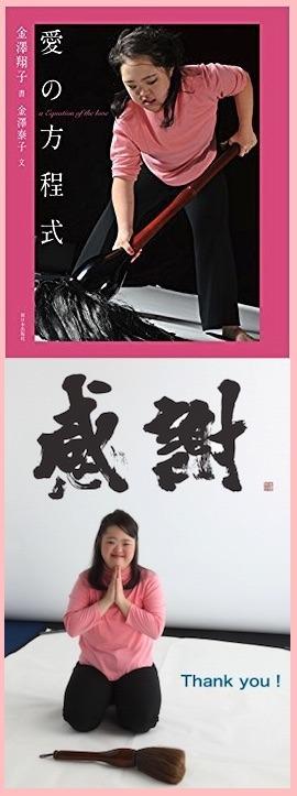 金澤翔子の愛の方程式.jpg