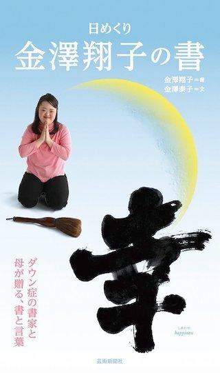 金澤翔子の日めくりカレンダー.jpg