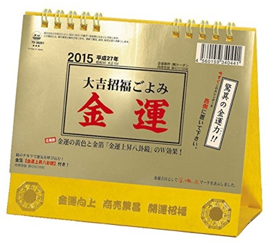 金運カレンダー