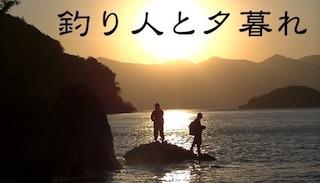 釣り人と夕暮れの景色.jpg