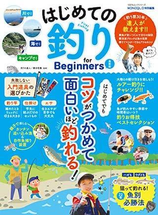釣り初心者のマニュアル.jpg