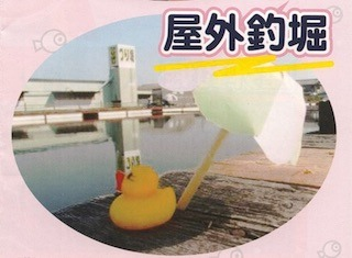 釣り堀_滋賀.jpg