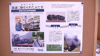 鉄道愛好家_糟井信吾_今若茂.jpg
