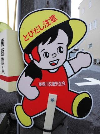 長岡産業の700系の幼児の飛び出し人形.jpg