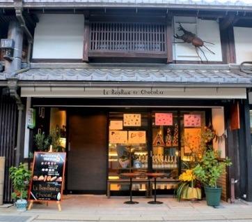 長浜のおいしいチョコレート屋さんボンボンショコラ.jpg