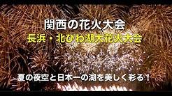 長浜・北びわ湖大花火大会(スターマインや創作花火).jpg