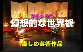陶あかり作品展(幻想的な癒しの芸術作品).jpg