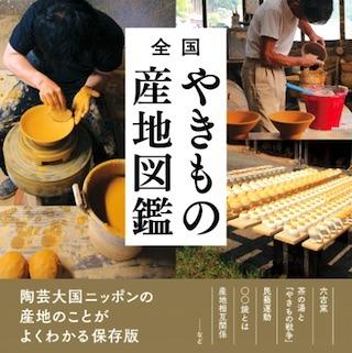 陶芸入門の本.jpg