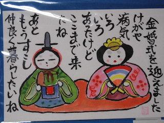 雛人形の絵手紙.jpg