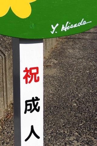 飛び出し坊やの久田工芸のサイン.jpg