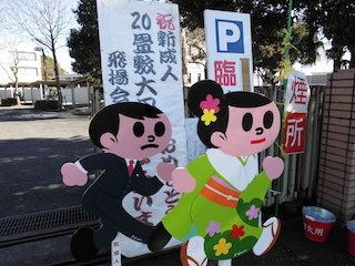 飛び出し坊や(成人の日に新成人を祝う大凧揚げイベント).jpg