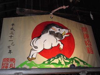 馬見岡綿向神社(滋賀県蒲生郡日野町)猪の大絵馬.jpg