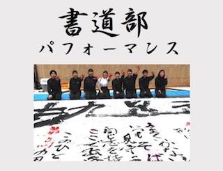 高校生による書道パフォーマンスの動画.jpg