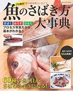 魚のさばき方大事典.jpg