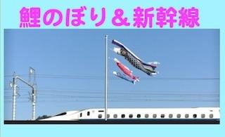鯉のぼりと新幹線.jpg