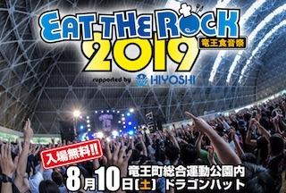 EAT THE ROCK 2019 竜王食音祭.jpg