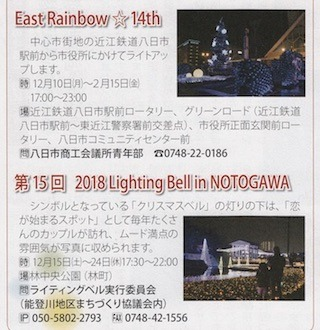East Rainbow(イーストレインボー)& Lighting Bell in NOTOGAWA (ライティングベル イン 能登川).jpg