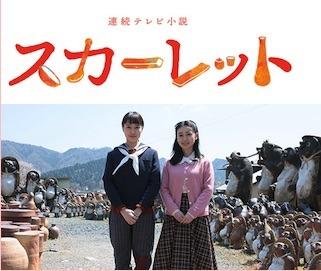 NHK連続テレビ小説「スカーレット.jpg
