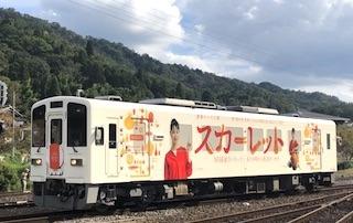 NHK連続テレビ小説スカーレット_戸田恵梨香_松下洸平_ラッピング電車.jpg