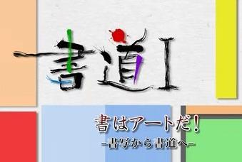 NHK高校講座の書道.jpg