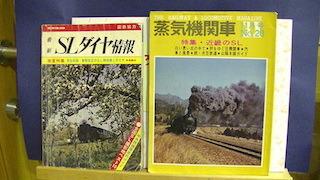 SL蒸気機関車のダイヤ雑誌.jpg