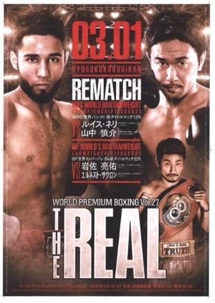 WBC世界バンタム級タイトルマッチのポスター.jpg