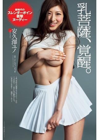 安久澤ユノ.jpg