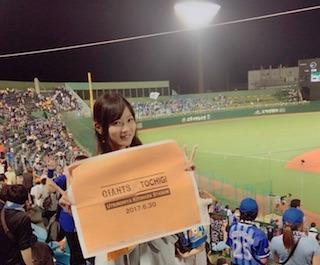 柚木えりな野球観戦.jpg